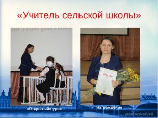 «Учитель сельской школы» «Открытый» урок Награждение