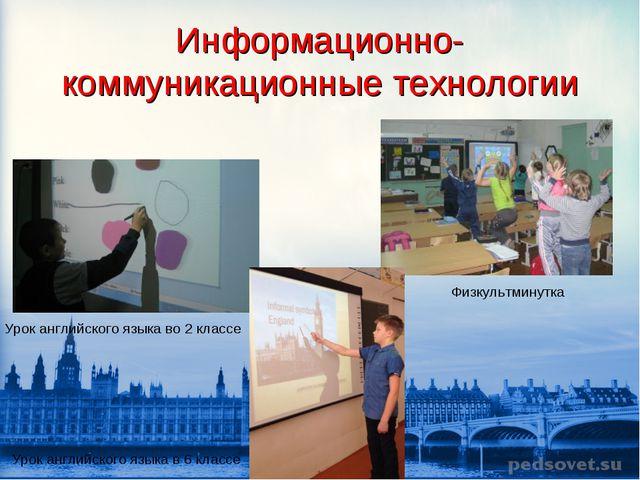Информационно-коммуникационные технологии Урок английского языка во 2 классе...