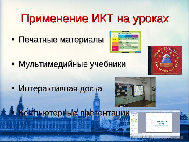Применение ИКТ на уроках Печатные материалы Мультимедийные учебники Интеракти...