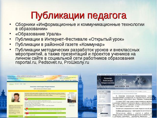 Публикации педагога Сборники «Информационные и коммуникационные технологии в...