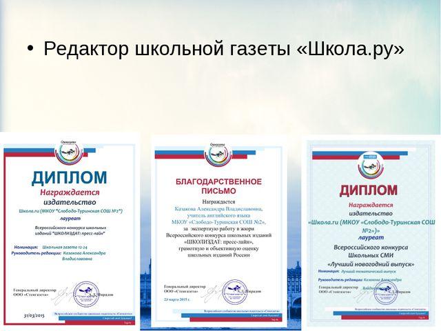 Редактор школьной газеты «Школа.ру»