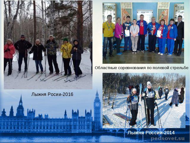 Лыжня Росии-2016 Областные соревнования по полевой стрельбе Лыжня России-2014