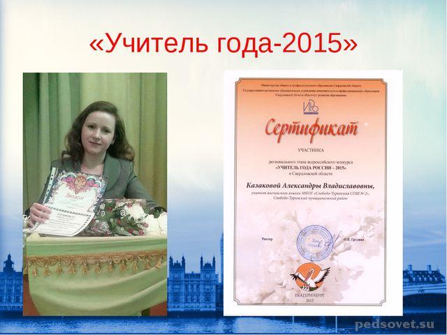 «Учитель года-2015»