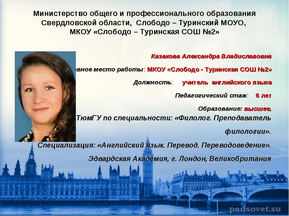 Министерство общего и профессионального образования Свердловской области, Сло...