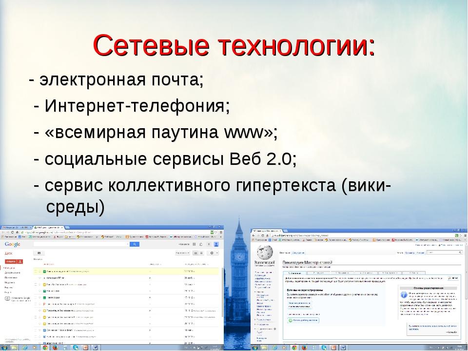 Сетевые технологии: - электронная почта; - Интернет-телефония; - «всемирная п...
