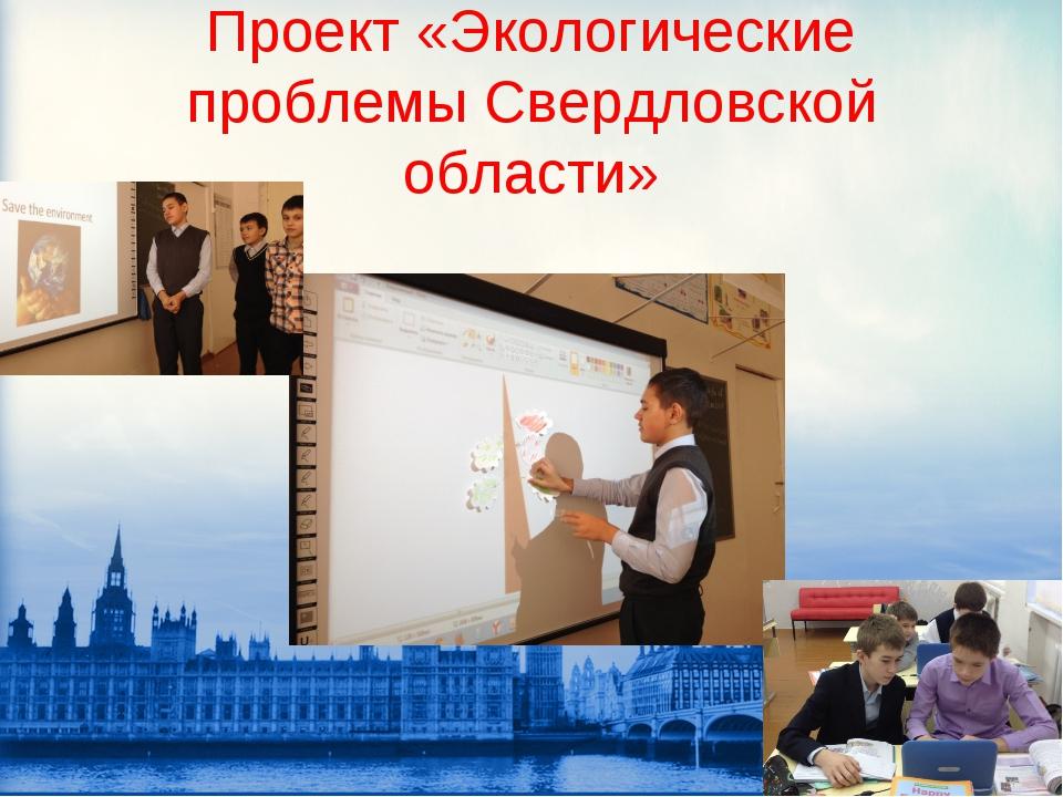 Проект «Экологические проблемы Свердловской области»