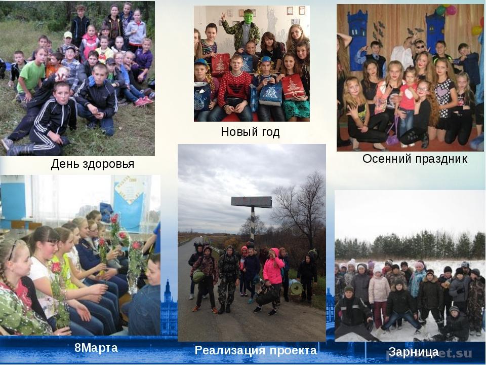 День здоровья 8Марта Новый год Осенний праздник Реализация проекта Зарница