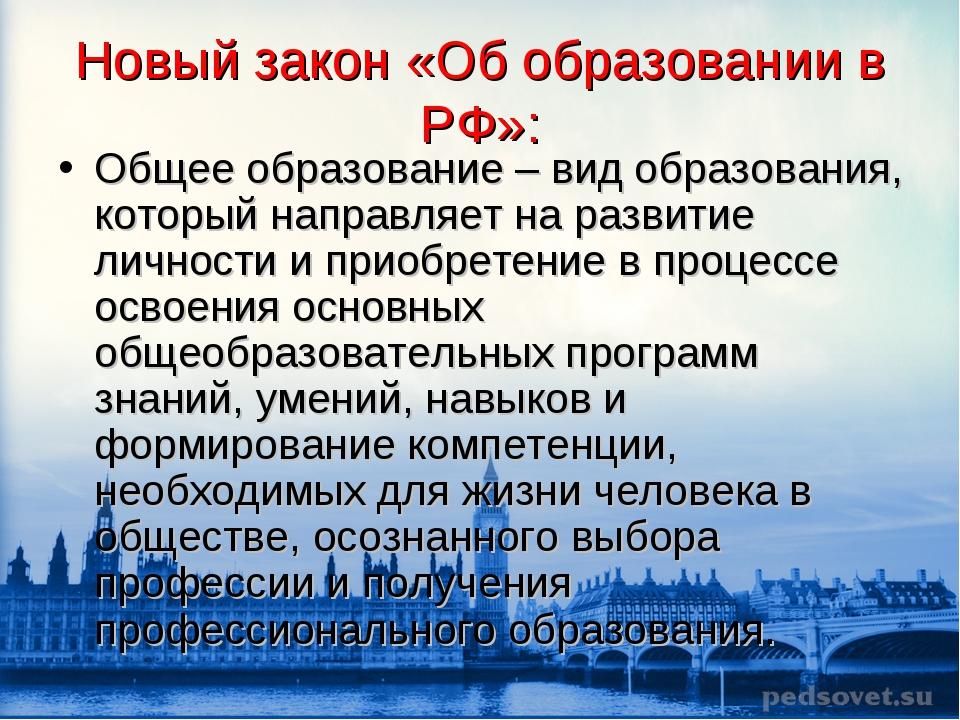 Новый закон «Об образовании в РФ»: Общее образование – вид образования, котор...