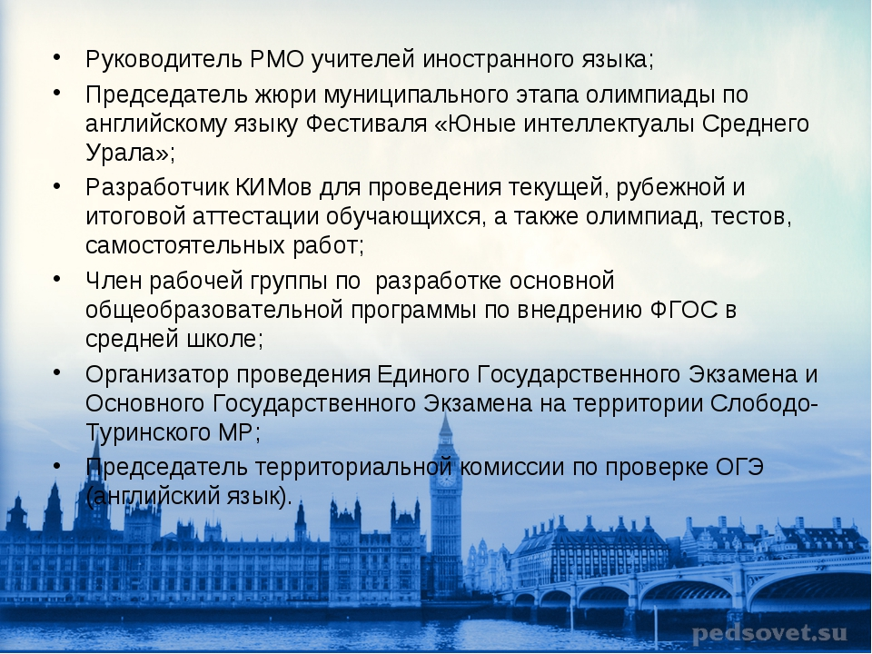 Руководитель РМО учителей иностранного языка; Председатель жюри муниципальног...