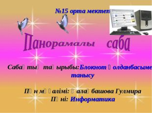№15 орта мектеп Сабақтың тақырыбы:Блокнот қолданбасымен танысу Пән мұғалімі: