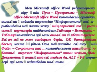 Мен Microsoft office Word редакторына кіру үшін Пуск – Программы – Microsoft