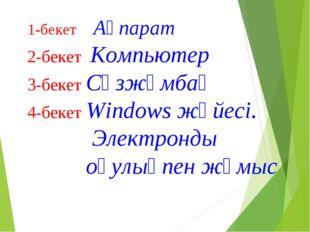 1-бекет Ақпарат 2-бекет Компьютер 3-бекет Сөзжұмбақ 4-бекет Windows жүйесі. Э