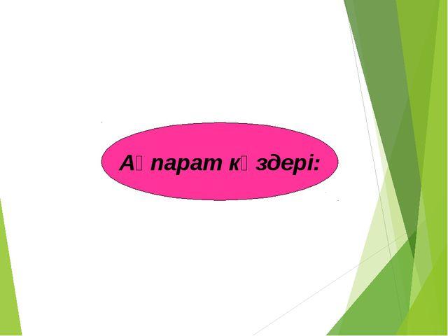 Ақпарат көздері:
