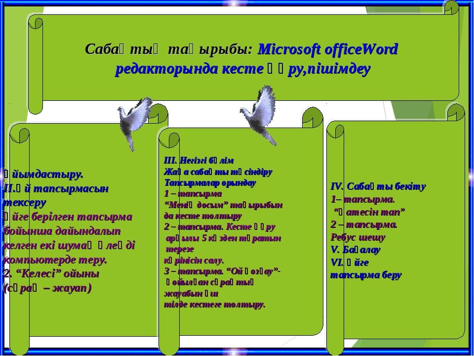 Сабақтың тақырыбы: Microsoft officeWord редакторында кесте құру,пішімдеу Ұйым...