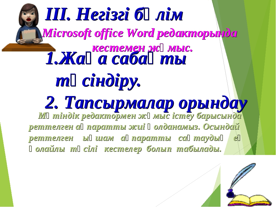 ІІІ. Негізгі бөлім Жаңа сабақты түсіндіру. Тапсырмалар орындау Microsoft offi...