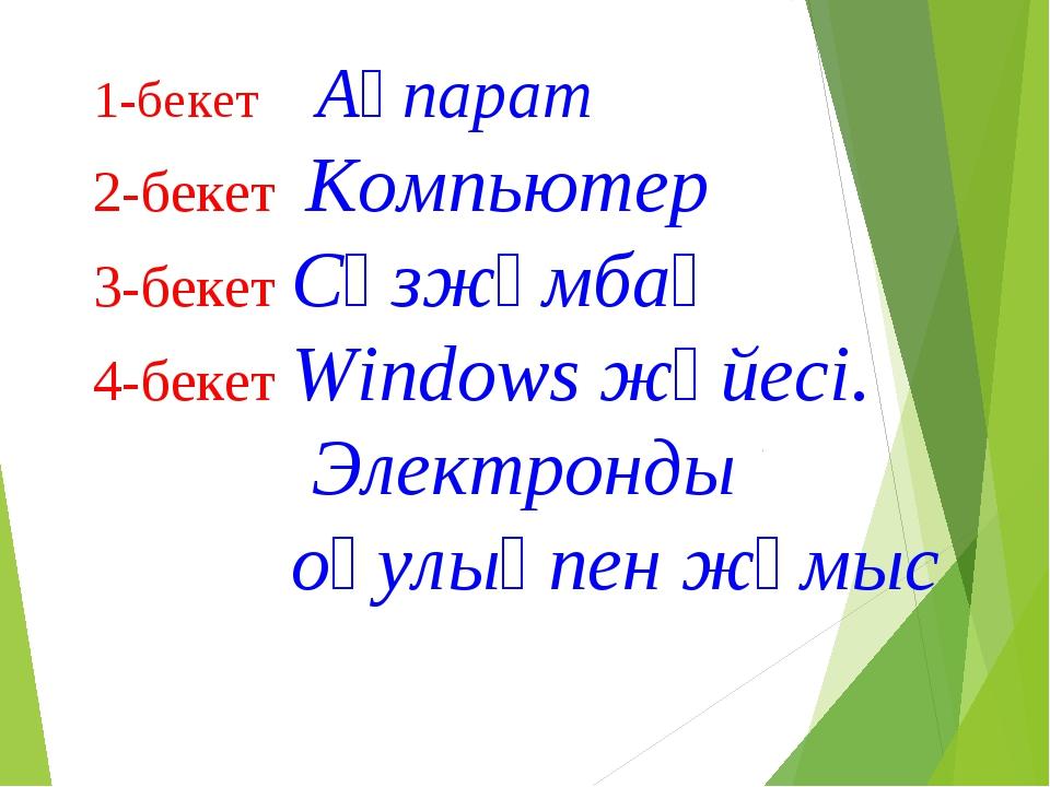 1-бекет Ақпарат 2-бекет Компьютер 3-бекет Сөзжұмбақ 4-бекет Windows жүйесі. Э...
