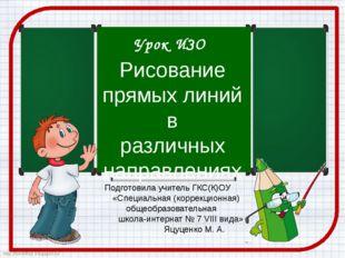 Рисование прямых линий в различных направлениях Урок ИЗО Подготовила учитель