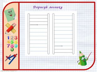 Дорисуй лесенку http://ton64ton.blogspot.ru/
