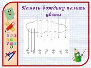 Помоги дождику полить цветы http://ton64ton.blogspot.ru/