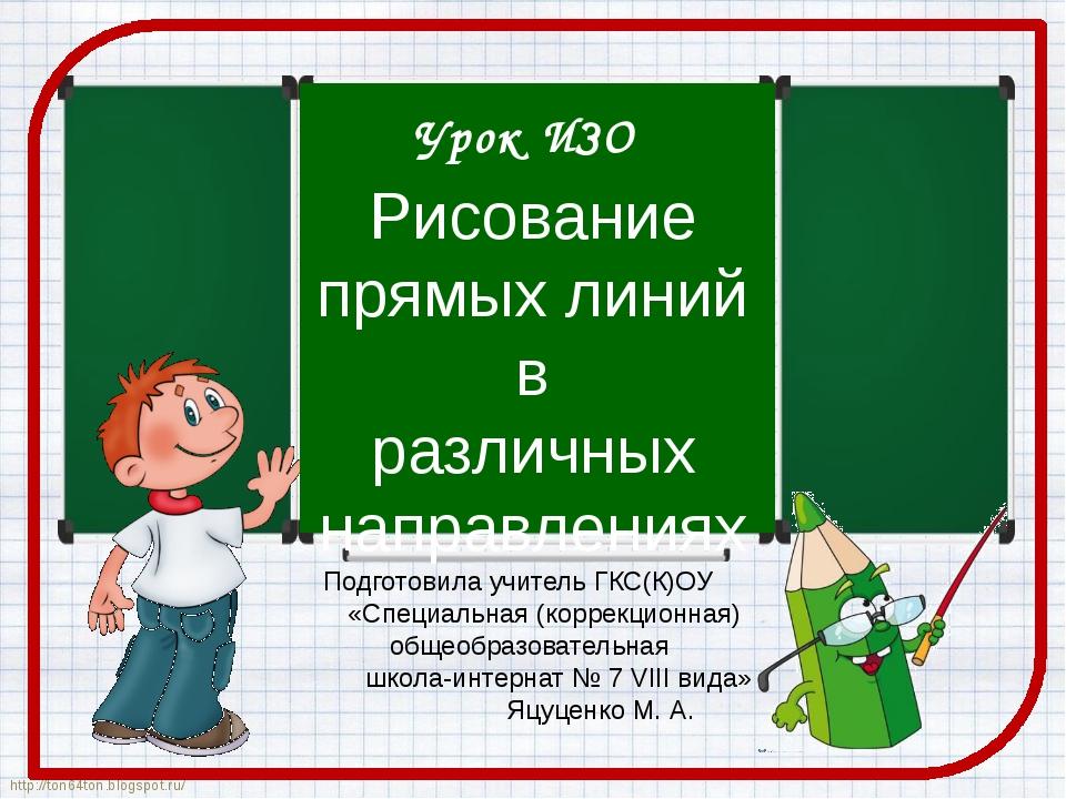 Рисование прямых линий в различных направлениях Урок ИЗО Подготовила учитель...