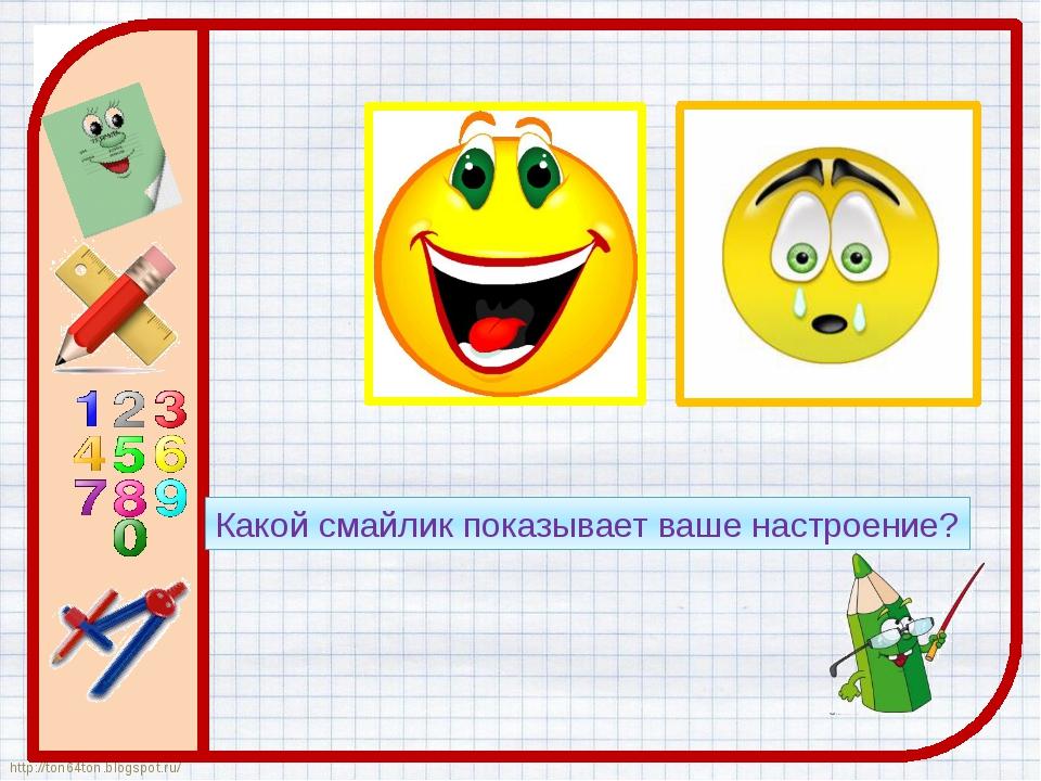 Какой смайлик показывает ваше настроение? http://ton64ton.blogspot.ru/