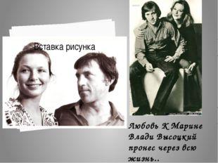 Любовь К Марине Влади Высоцкий пронес через всю жизнь..