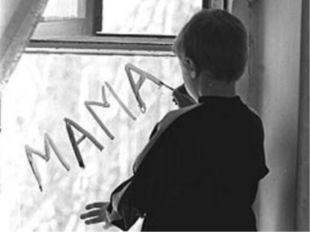 Мама- самое первое слово которое произносит малыш