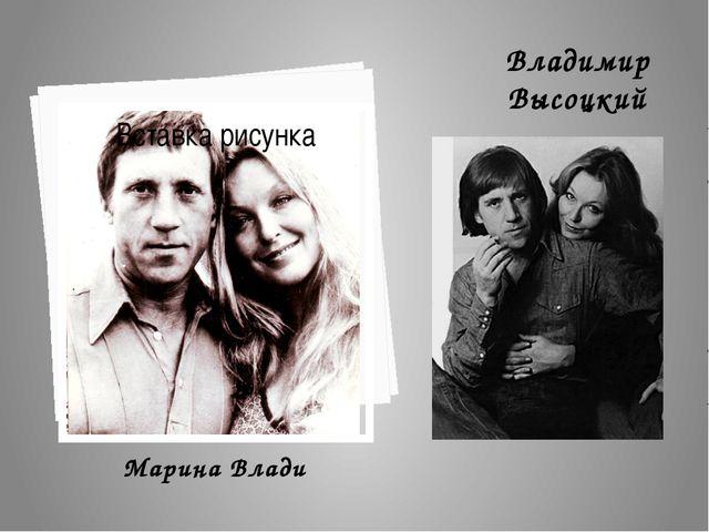 Владимир Высоцкий Марина Влади