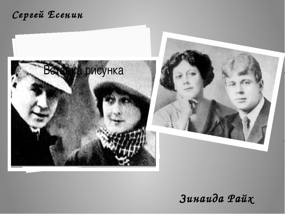 Зинаида Райх Сергей Есенин