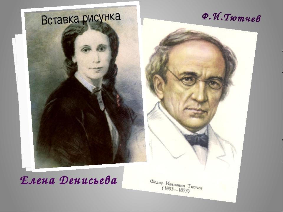 Елена Денисьева Ф.И.Тютчев