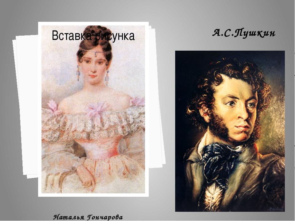 Наталья Гончарова А.С.Пушкин