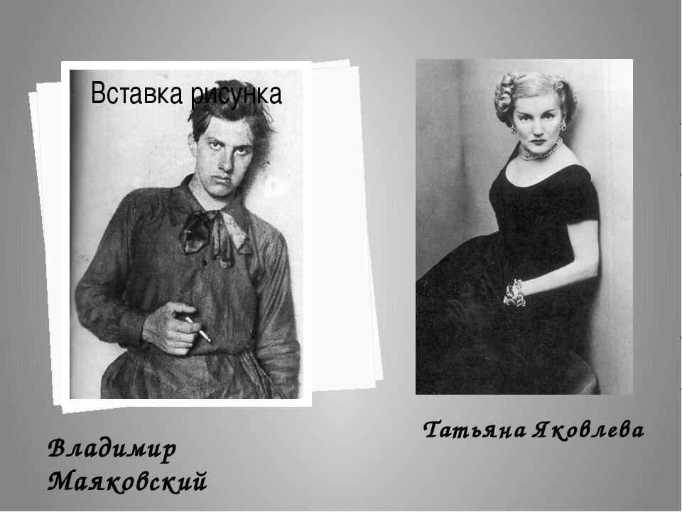 Владимир Маяковский Татьяна Яковлева