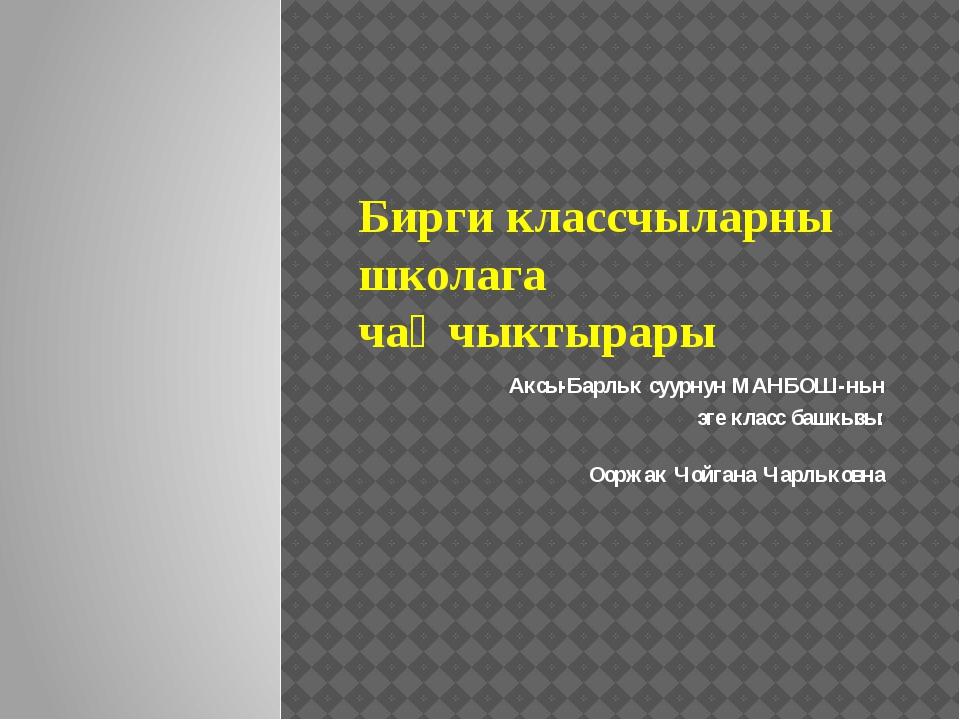 Бирги классчыларны школага чаӊчыктырары Аксы-Барлык суурнун МАНБОШ-нын эге кл...