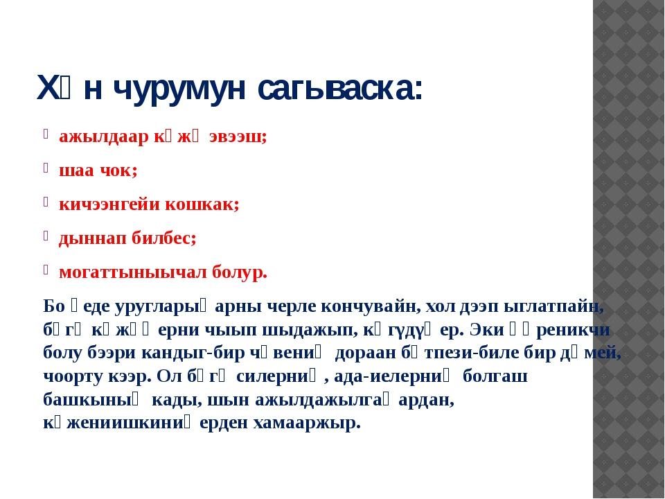 Хүн чурумун сагываска: ажылдаар күжү эвээш; шаа чок; кичээнгейи кошкак; дынна...