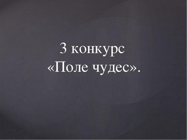 3 конкурс «Поле чудес».