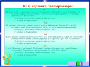 №1 Дамудың ұзақ ...атысынан өткен киіз үй жиналмалы үйлердің ең озық үлгісі К