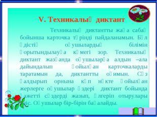 V. Техникалық диктант Техникалық диктантты жаңа сабақ бойынша карточка түрін
