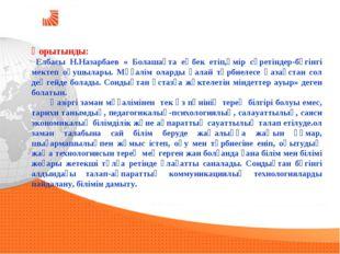 Қорытынды: Елбасы Н.Назарбаев « Болашақта еңбек етіп,өмір сүретіндер-бүгінгі