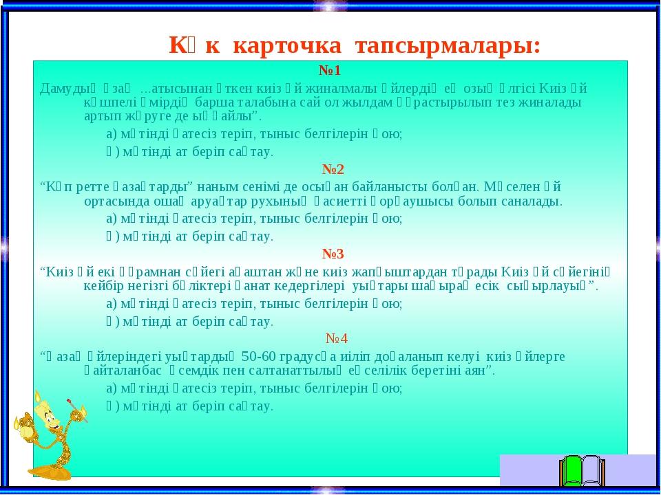 №1 Дамудың ұзақ ...атысынан өткен киіз үй жиналмалы үйлердің ең озық үлгісі К...