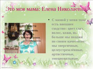 Это моя мама: Елена Николаевна. С мамой у меня тоже есть внешнее сходство: цв