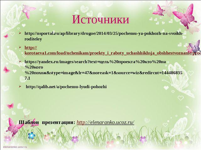 http://nsportal.ru/ap/library/drugoe/2014/03/25/pochemu-ya-pokhozh-na-svoikh-...