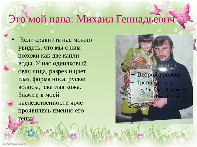 Это мой папа: Михаил Геннадьевич Если сравнить нас можно увидеть, что мы с н...