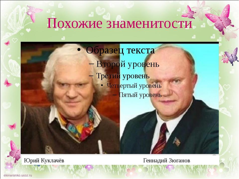 Похожие знаменитости Юрий Куклачёв Геннадий Зюганов