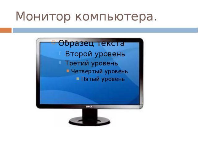 Монитор компьютера.