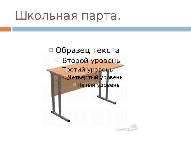 Школьная парта.