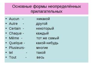 Основные формы неопределённых прилагательных Аucun - никакой Аutre - другой С