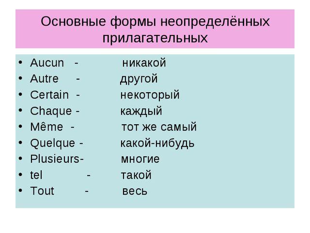Основные формы неопределённых прилагательных Аucun - никакой Аutre - другой С...