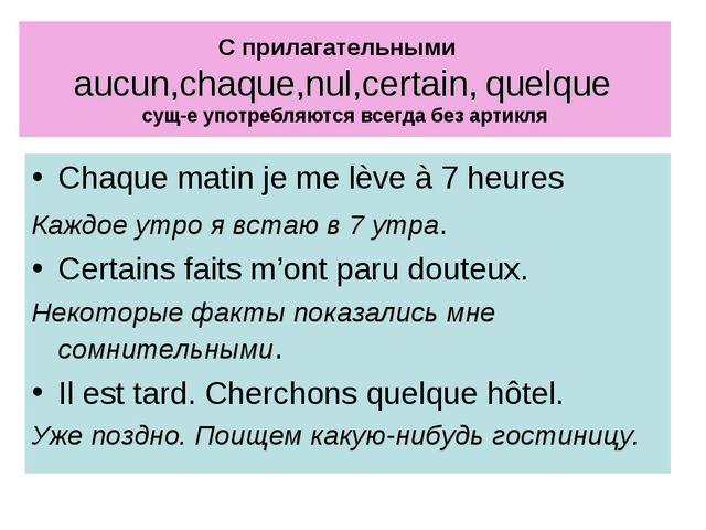 С прилагательными aucun,chaque,nul,certain, quelque сущ-е употребляются всегд...