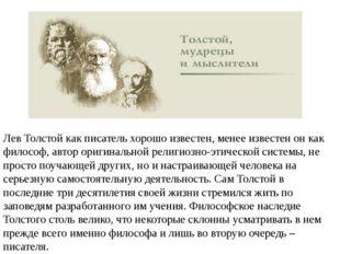 Жизнь и творческая биография Л.Н. Толстого были самым тесным образом связаны