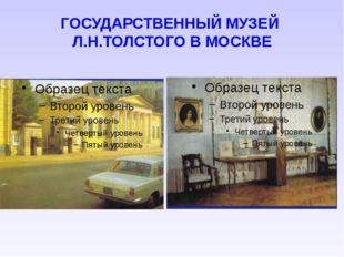 http://ru.wikipedia.org/wiki/%D2%EE%EB%F1%F2%EE%E9,_%CB%E5%E2_%CD%E8%EA%EE%EB